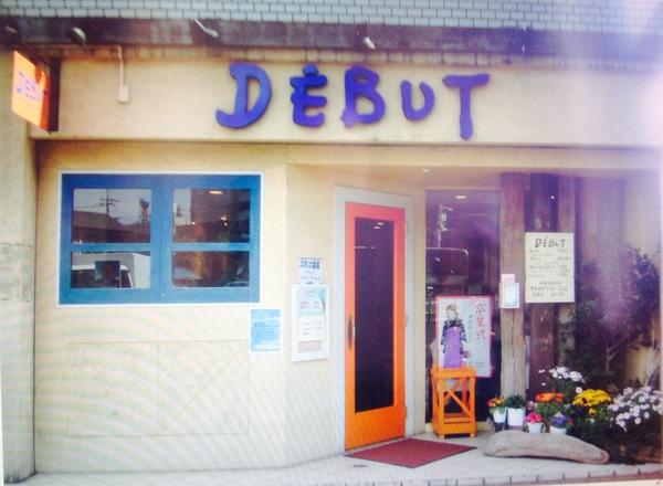 美容室  デビューの店舗画像2