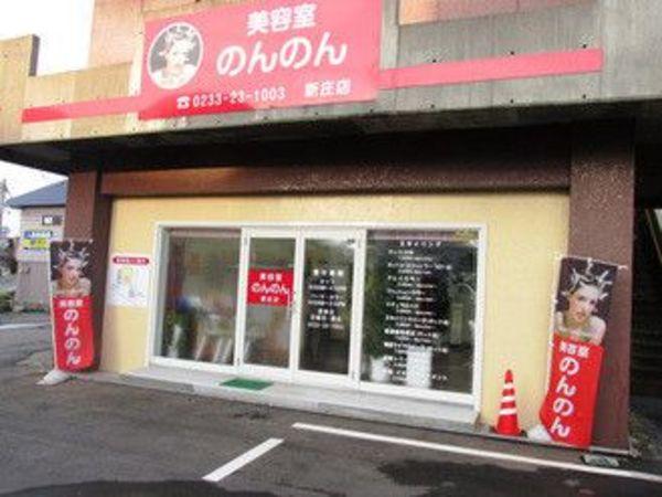 主婦の美容室 のんのん 新庄店の店舗画像0