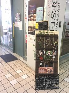 ベストヘアー上本郷の店舗画像9