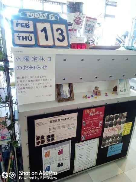 ベストヘアー上本郷の店舗画像5