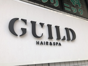 GUILD HAIR&SPAの店舗画像7