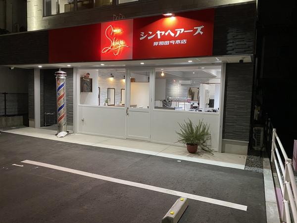 シンヤヘアーズ岸和田 今木店の店舗画像2