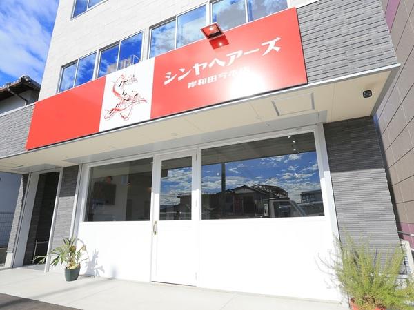 シンヤヘアーズ岸和田 今木店の店舗画像0