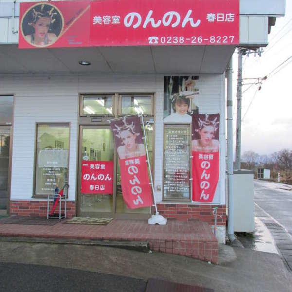 主婦の美容室 のんのん 春日店の店舗画像0