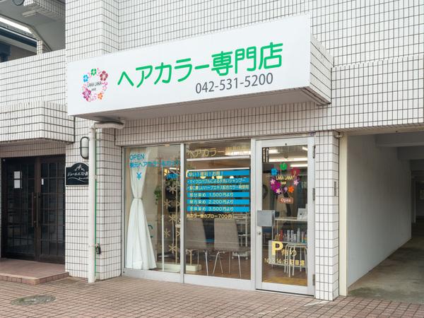LakaLakaHair  西武立川店の店舗画像1