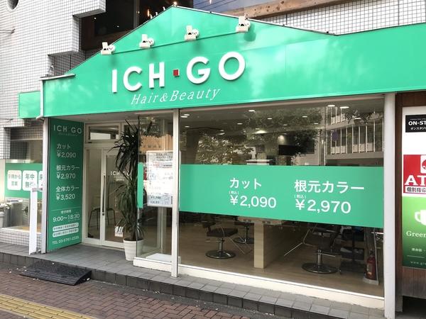 美容室イチゴ狛江店の店舗画像0