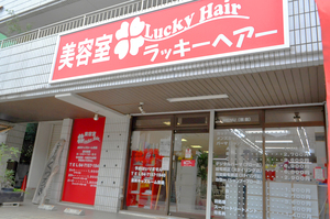 ラッキーヘアー我孫子店の店舗画像4
