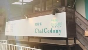 美容室ChalCedonyカルセドニー