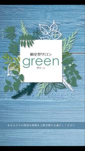 個室型サロン green