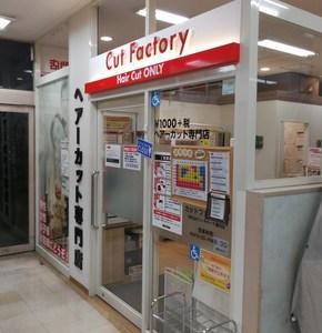 カットファクトリー蓮田店