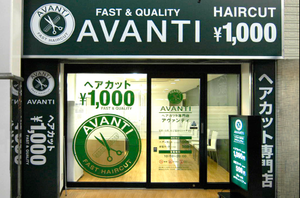 AVANTI 阿佐ヶ谷店