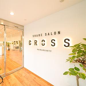 SHARE SALON CROSS【シェア サロン クロス】