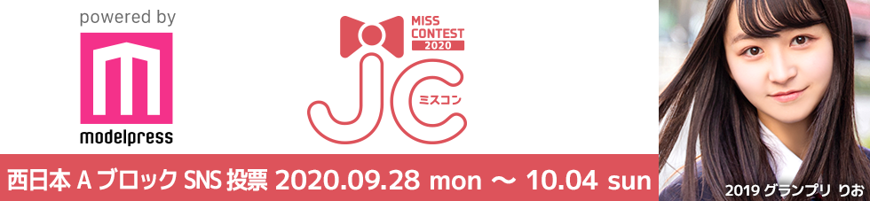 JCミスコン2020 西日本エリアA