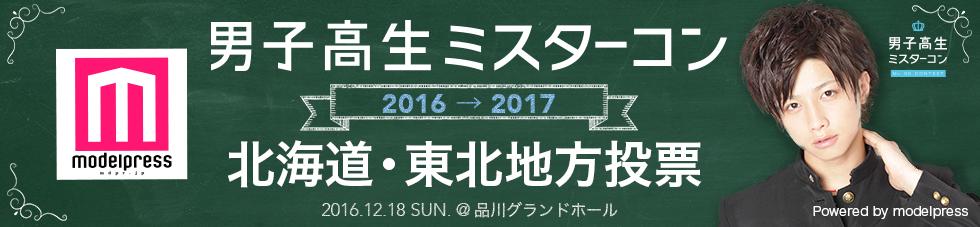 男子高生ミスターコン2016 北海道・東北地方