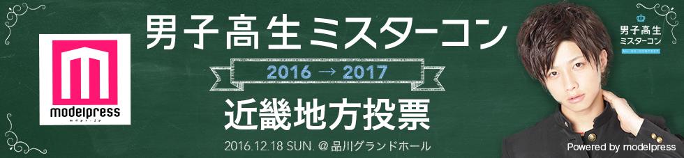 男子高生ミスターコン2016 近畿地方