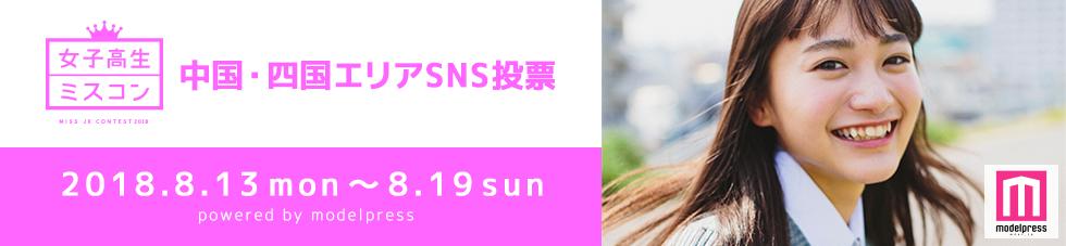 女子高生ミスコン2018 中国・四国エリア