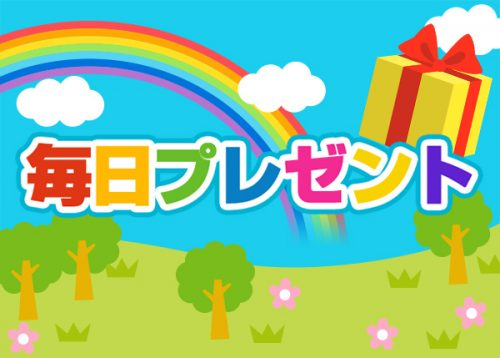 【応募は5月11日限り!】 毎日プレゼント<ドリームジャンボ宝くじ 10枚>