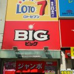 【宝くじ】『ビンゴ5』買いに行ってきたー!