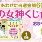 今回は★お守り付き★ ≪幸運の女神くじ≫応募受付中!