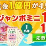 【応募受付開始!】サマージャンボミニ1億円 バラ 100枚