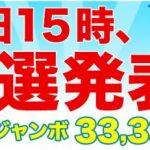 """★本日""""1000万円分ジャンボ""""当選番号発表!★ & 次回の応募受付開始!"""