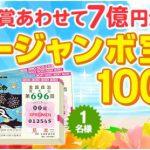 サマージャンボ<1000枚>当たるチャンス♪応募受付スタート!