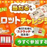 【スクラッチ】7/28限り!スロットチャレンジが『宝くじNavi』読者限定でスクラッチくじ増量のチャンス♪