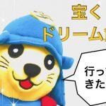宝くじドリーム館 大阪 へ行ってみた!