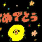 今週(12/13)の当選結果を発表しまーす!!