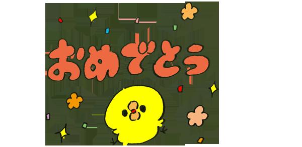 今週(11/22)の当選結果を発表しまーす!!
