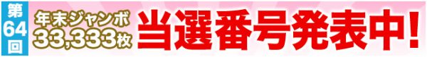 """★本日""""1000万円分ジャンボ""""当選番号発表!★ & 次回は最大5口まで応募可能!"""