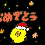 今週(12/20)の当選結果を発表しまーす!!