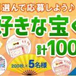 """今年最初の""""毎月プレゼント""""は【宝くじ】が選べます!"""