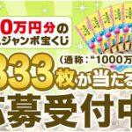 4月3日抽選、4月4日発売! ドリームジャンボ 33,333枚~