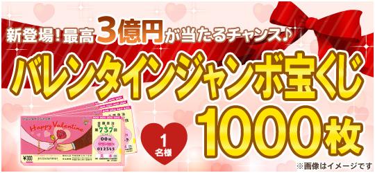 ドッキドキの【バレンタインジャンボ】 ≫≫ 応募受付中!
