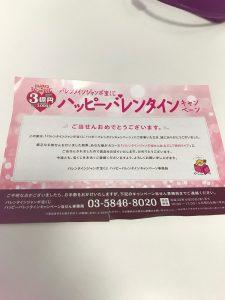 バレンタインジャンボ抽選会に行ってきました!