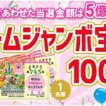 ドリームジャンボ【1000枚】プレゼント★そのうち200枚はなんと…!