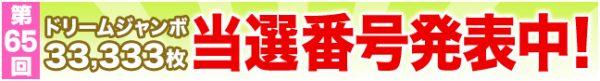 """★本日""""1000万円分ジャンボ""""当選番号発表!★ & 次回 サマージャンボ 33,333枚 応募受付開始!"""