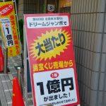 東京で宝くじがよく当たる売り場はココ!高額当選売り場15選
