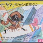 【宝くじ】専門家、長利さんの「サマージャンボ宝くじ当選番号予想」