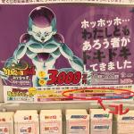 第4回 チキチキスクラッチの旅 大阪ミナミの宝くじ売り場で帰れま10、パート2