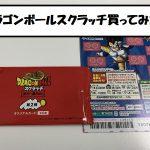ドラゴンボールスクラッチ-天下一運だめしのオリジナルカードをコンプリート?!