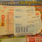 【1万円で当てたるわ!】第12回「ミニロト」結果発表