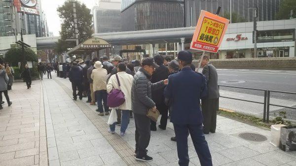 大安吉日に西銀座チャンスセンターで「年末ジャンボミニ」買うぞ!