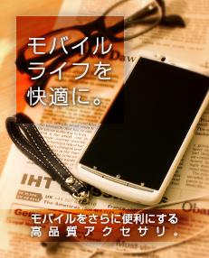 モバイルライフを快適に・携帯電話アクセエサリ特集