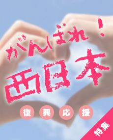 復興支援 西日本特集