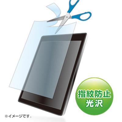 10.1型まで対応フリーカットタイプブルーライトカット液晶保護指紋防止光沢フィルム