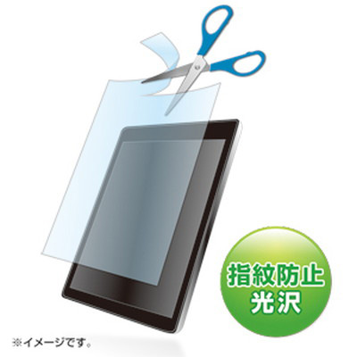 7型まで対応フリーカットタイプブルーライトカット液晶保護指紋防止光沢フィルム