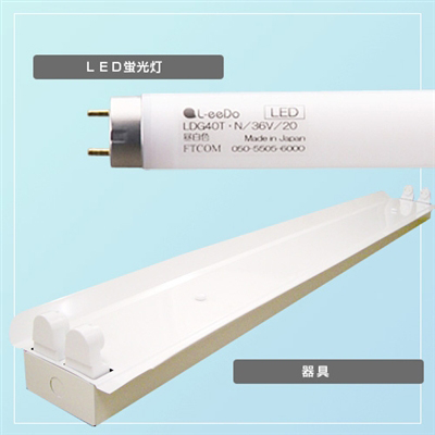 L-eeDo 40W形調光LED照明セット昼白色+笠付トラフ型2灯式①