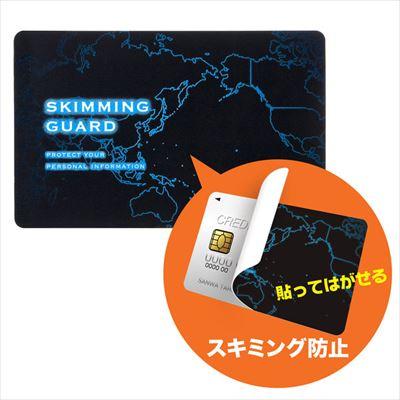スキミング防止カード(貼って剥がせるタイプ)